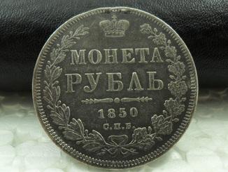 1 рубль 1850 года СПБ-ПА
