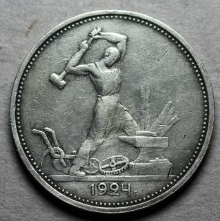 50 копеек 1924 г. шт.2А
