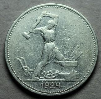 50 копеек 1924 г. шт. 2Д