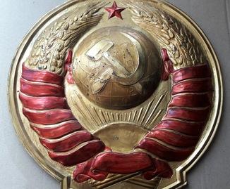 Табличка Герб СССР