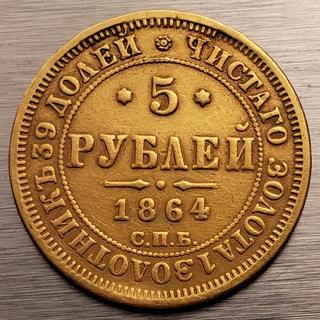 5 рублей 1864 г.
