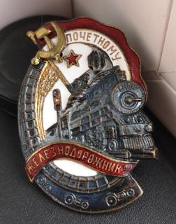 Почётному железнодорожнику №107816