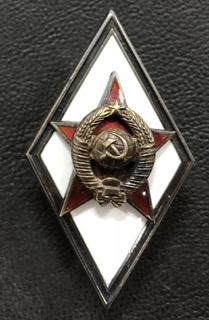 Серебряный ромб об окончании военного института