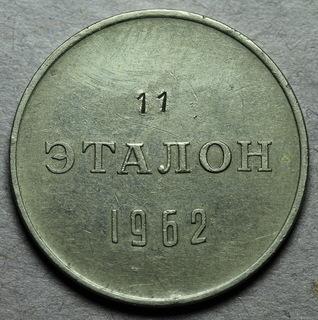 Эталон 50 копеек с датой 1962