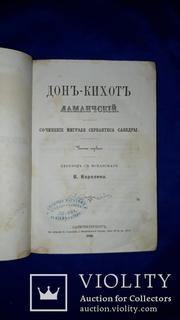 1866 Дон-Кихот Ламанчский