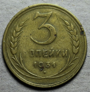 "3 копейки 1931 г шт. 20 коп ""с прочерком"""
