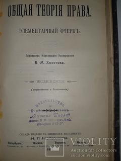 1911 Теория права