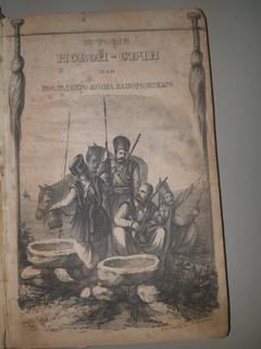 1846 История Новой Сечи