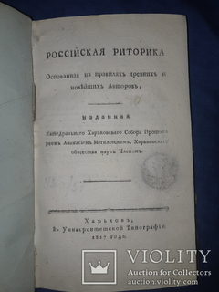 1817 Российская риторика, Харьков