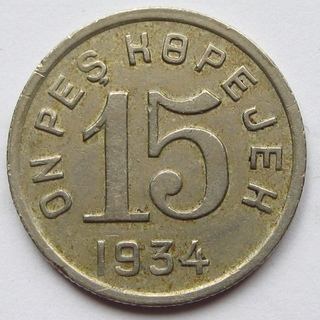 15копеек1934г_республика Тува
