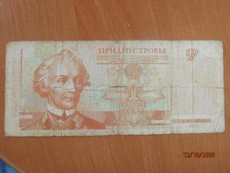 1 рубль Приднестровье
