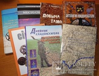 Коллекция из 7 книг. Всё про кладоискательство.