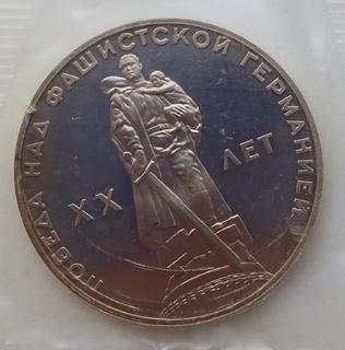 20 лет Победы над Германией. Новодел.