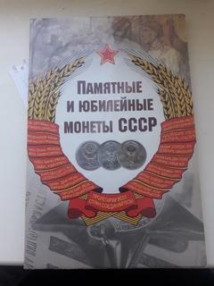 Набор юбилейных рублей СССР 54 шт + альбом