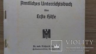 Erste Hilfe. 1943 год. Автор - Dr.med. Richard Krueger SS-Standartenführer