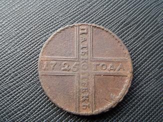 5 копеек 1725 года МД, Год снизу вверх,Биткин # 3719 (..., R)