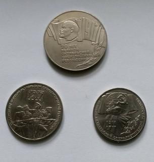 Монета 5, 3 и 1 рубль 70 лет великой Окт. соц. революции