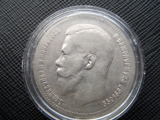 1 рубль 1897 года (**)