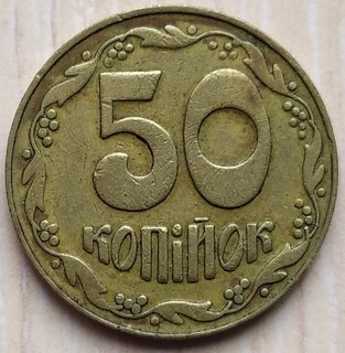 50 копеек 1992 року 3(1)ВАг, гладкий гурт.