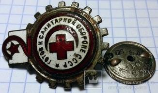 Готов к санитарной обороне СССР II ступени