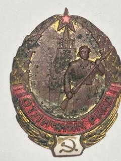 Знак «Отличник РККА» №10889