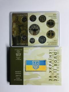 Годовой набор обиходных монет НБУ 2015 года День защитника Украины