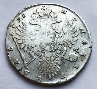 Рубль 1735 года.