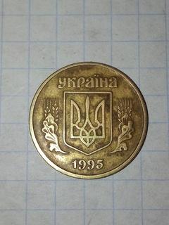 25 копійок 1995