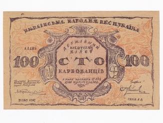 100 карбованцев 1917 года (в ущерб обращению).