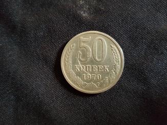50 коп 1970 .брак прочекан.