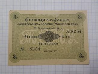 3 рубл. столовая Москва. служ.мастер.и раб. М.Казанск. ж.д.