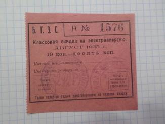 10 коп.классовая скидка на электроэн. 1925 г.