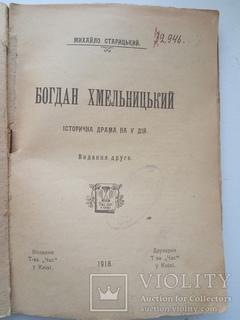 1918 Богдан Хмельницкий (Історична драма)