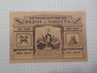 """20 пудов хлеба, 1921 г, натурально-расчетный союз  """"Разум и совесть"""""""