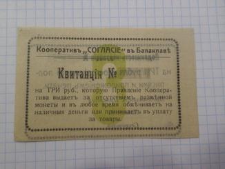 Квитанция 3 рубля Балаклава