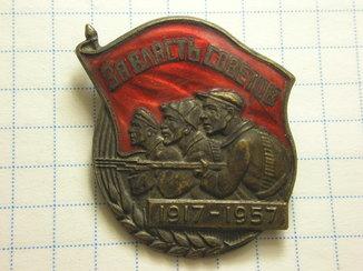 За власть советов. 1917-1957