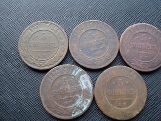 5 монет по 5 копеек  Александра II 1869-70-73-74-80гг