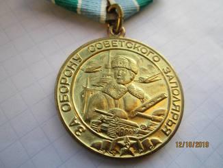 """Медаль """"За оборону Советского Заполярья"""" с удостоверением"""