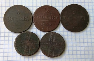 5 медных монет Российской империи
