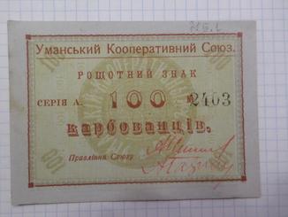 100 карбованцев Умань серия А.