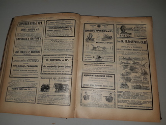 1903 Сельский хозяин - 52 номера 32х24