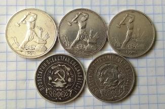 Полтинники, 50 копеек 1921-1925 серебро 5 шт.