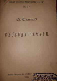 1906 Свобода печати