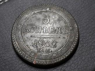 5 копеек 1802г. Е.М.