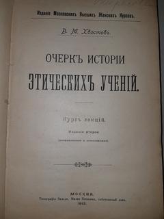 1913 Очерк эстетических учений