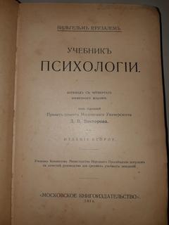 1914 Иерузалем - Учебник психологии