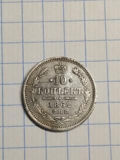10 копеек 1862 года