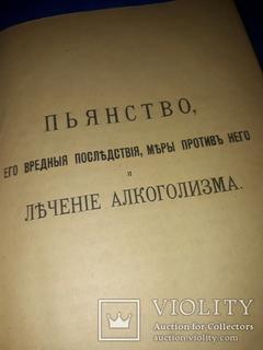 1905 Пьянство и лечение алкоголизма