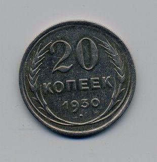 20 копеек 1930 г. перепутка