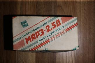 """Компресионный микродвигатель для моделей МАРЗ-2,5Д """"в масле"""""""